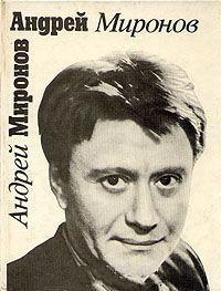 Αντρέι Μιρόνοφ. Βιογραφία
