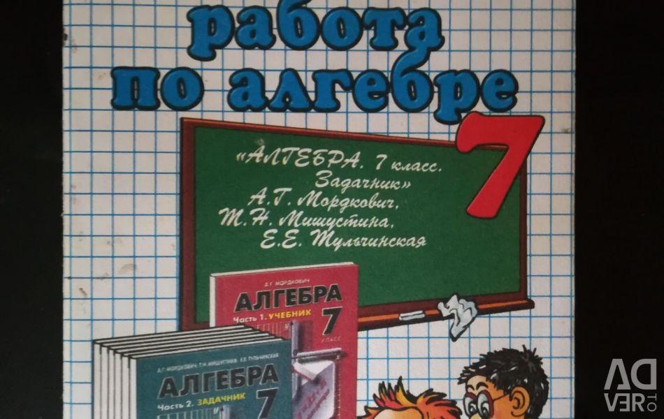 Решебник по математики 9 а.и глобин е.в комаренко.сидоренко