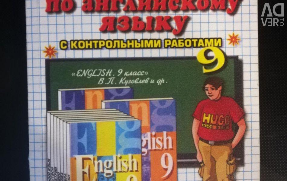 л решебник по романова к английскому