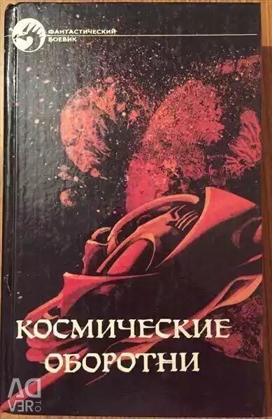 Book: Space Werewolves. Exchange