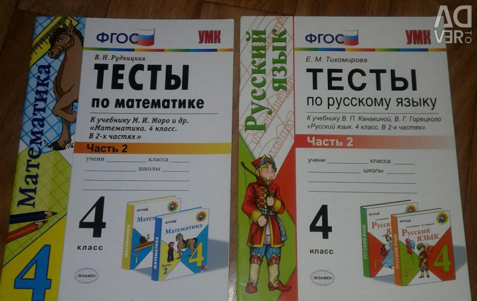 Tests in mathematics and Russian. 4th grade