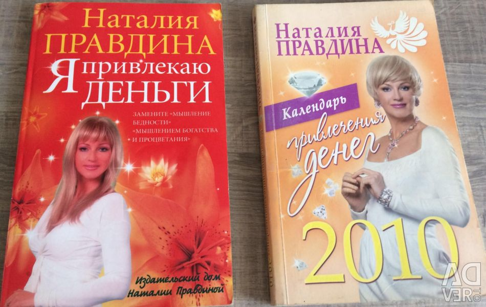 Наталья правдина открытки