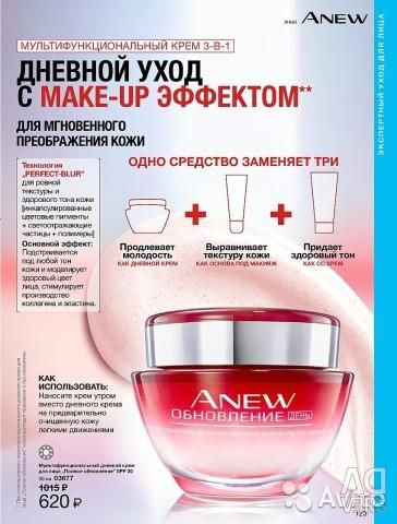 Avon day face cream full update