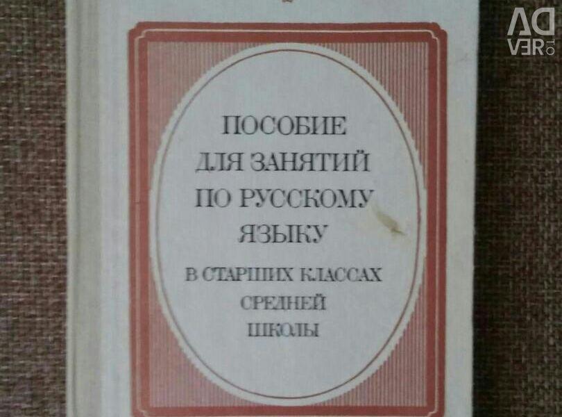 Manual în limba rusă.