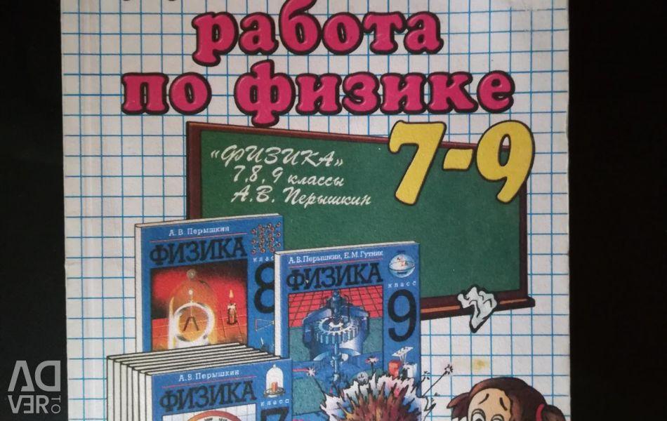 Глобин а.и решебник математики 9 е.в комаренко.сидоренко по