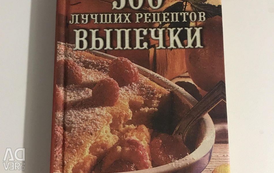 Книга рецептів випічки