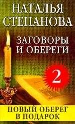 Natalia Stepanova Parcele și amulete. carte 2
