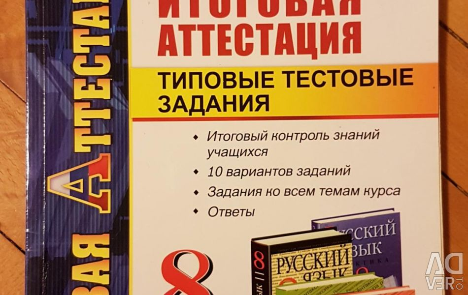 Manual on the Russian language. 8 class