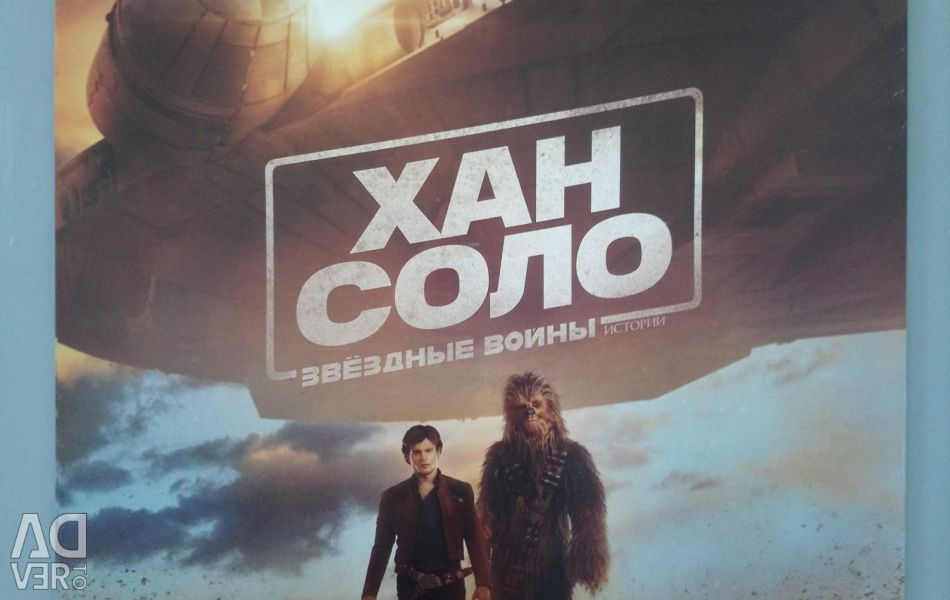 Poster / Planner / Poster Star Wars