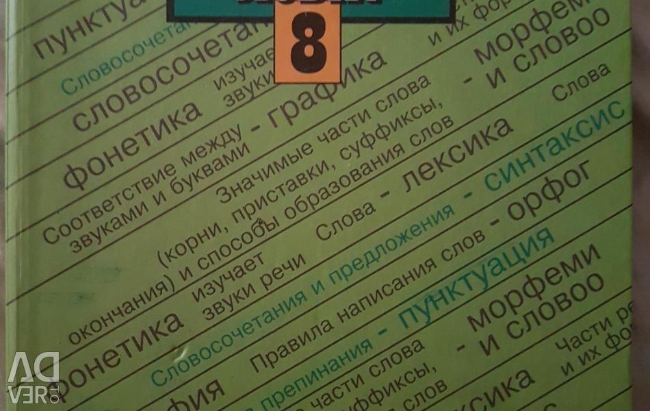 Russian textbook for grade 8