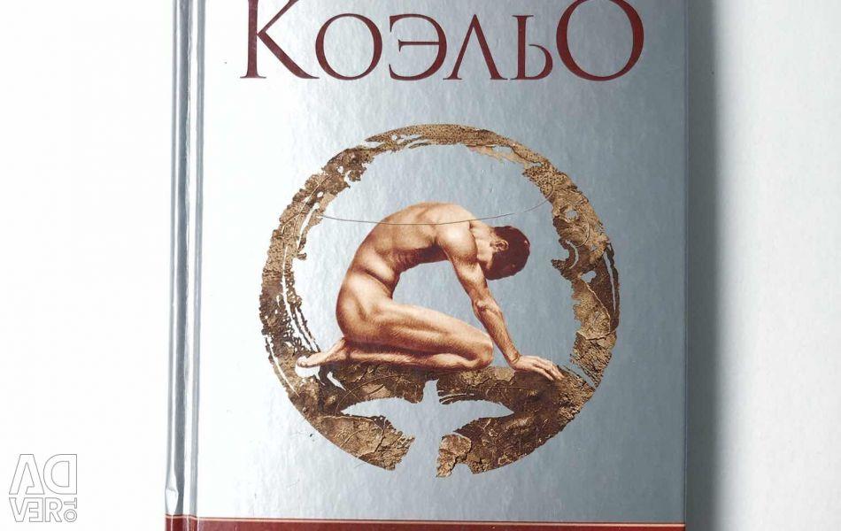 Βιβλίο του Paulo Coelho