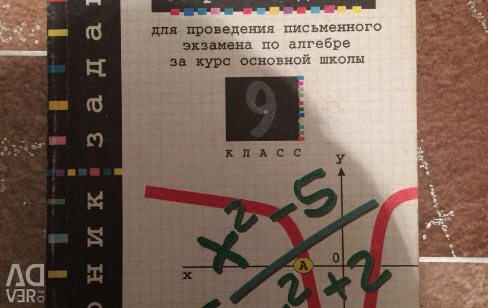 Алгебра 9