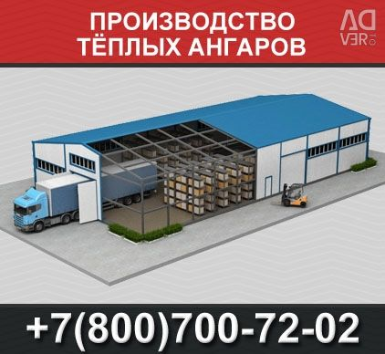 Production of warm hangars