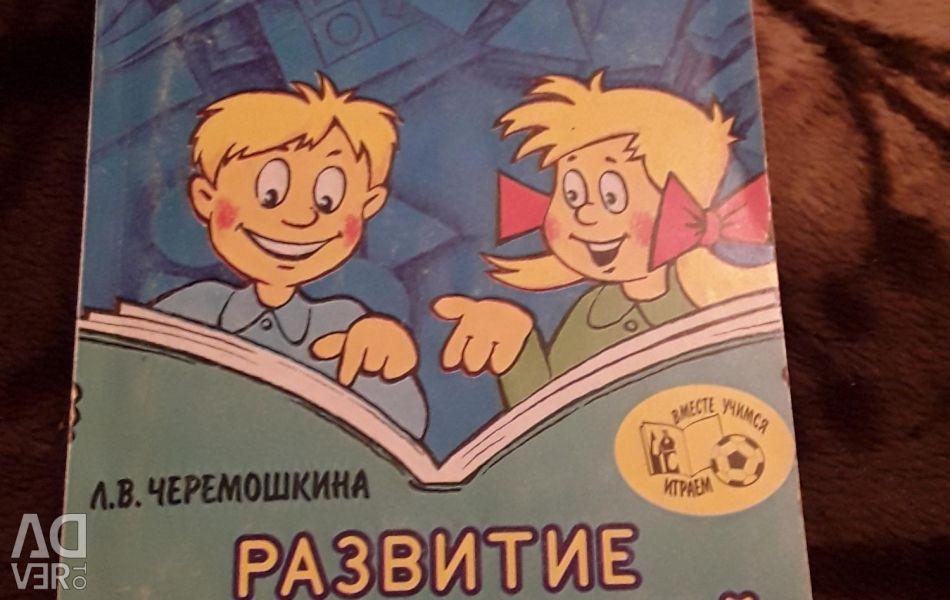 Memory development of children