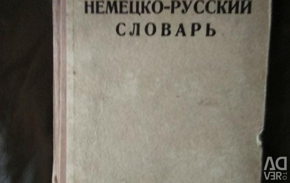 Στρατιωτικό Γερμανικό-Ρωσικό λεξικό