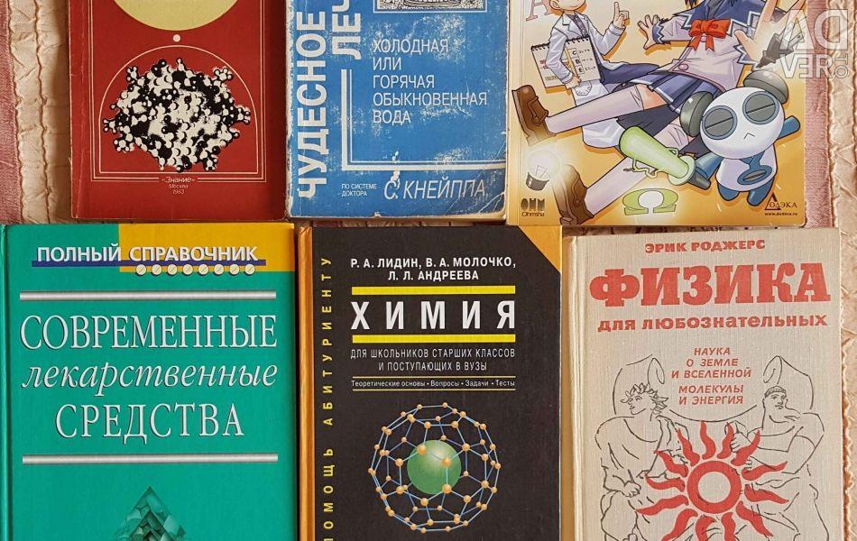 Φυσική, Χημεία και Ιατρική