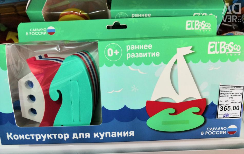 The designer for bathing the ship