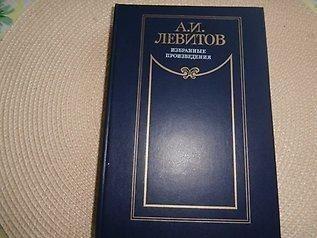 A.I.Levitov Επιλεγμένα Έργα