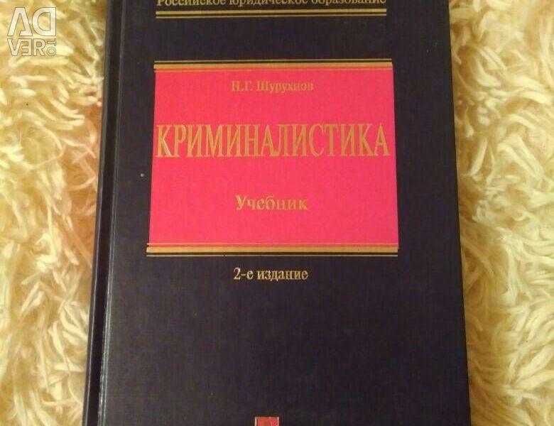 Εγχειρίδιο για την εγκληματολογική επιστήμη, Shurushnov