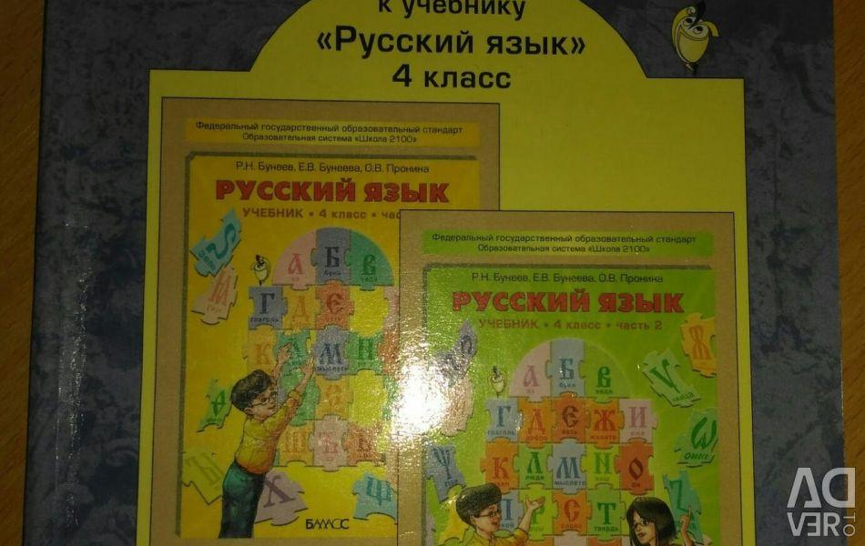 Clasa de limbă rusă 4