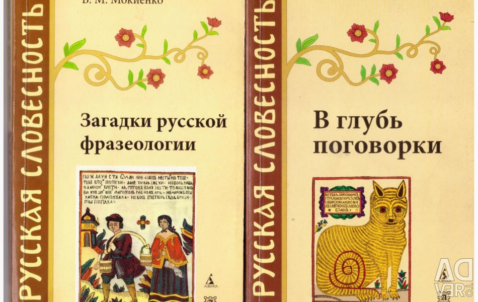 Deep into the sayings. Riddles of Russian phraseology