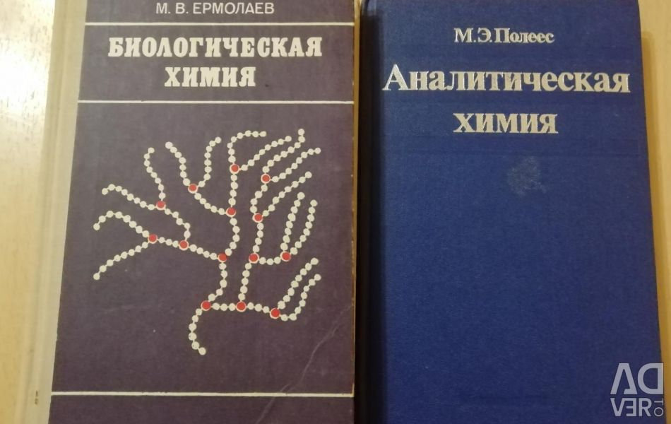 Textbooks for medical schools