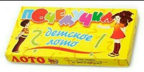 Lotto Pochemuchka