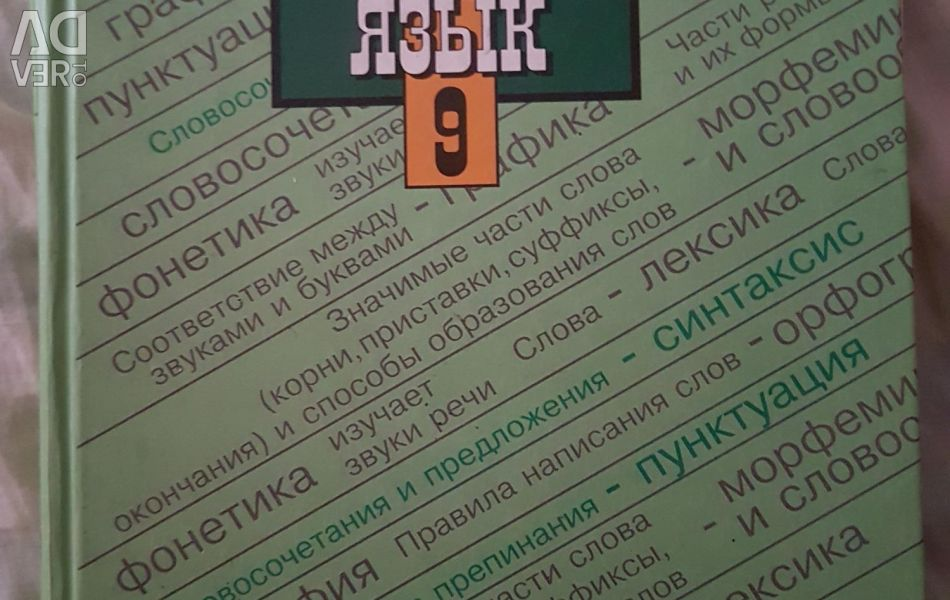 Russian textbook for grade 9