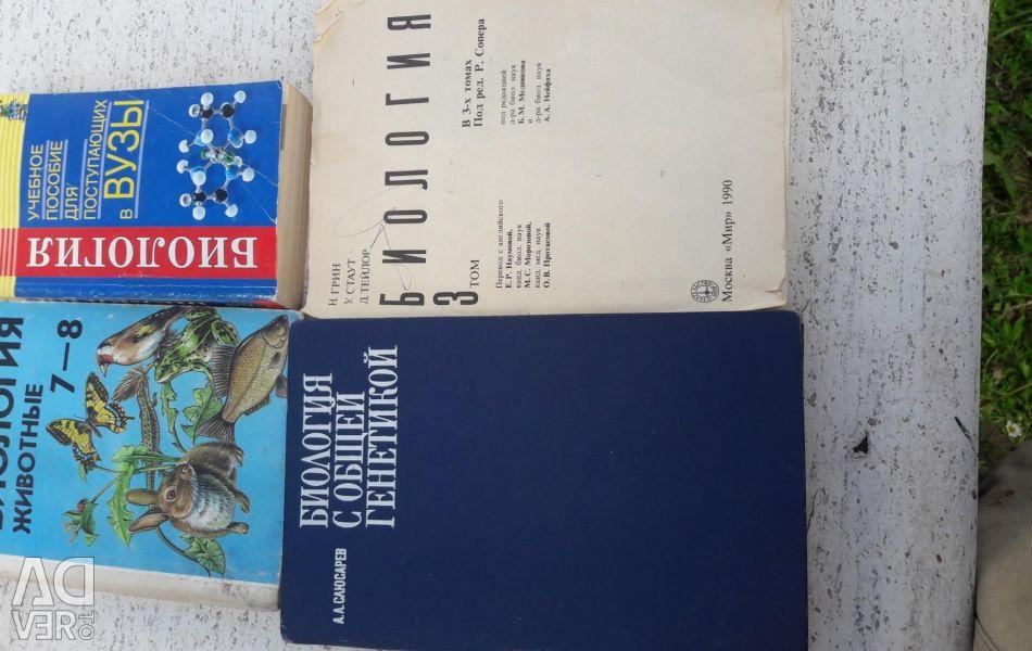 Учебник Биология 7-8 классы, Пособия