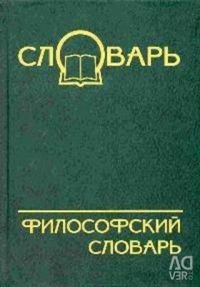 Philosophical dictionary. Yarechenko