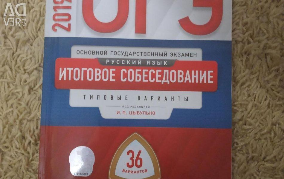 Interviu în limba rusă