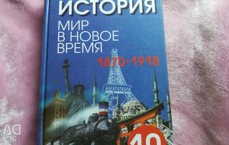 Textbook history grade 10