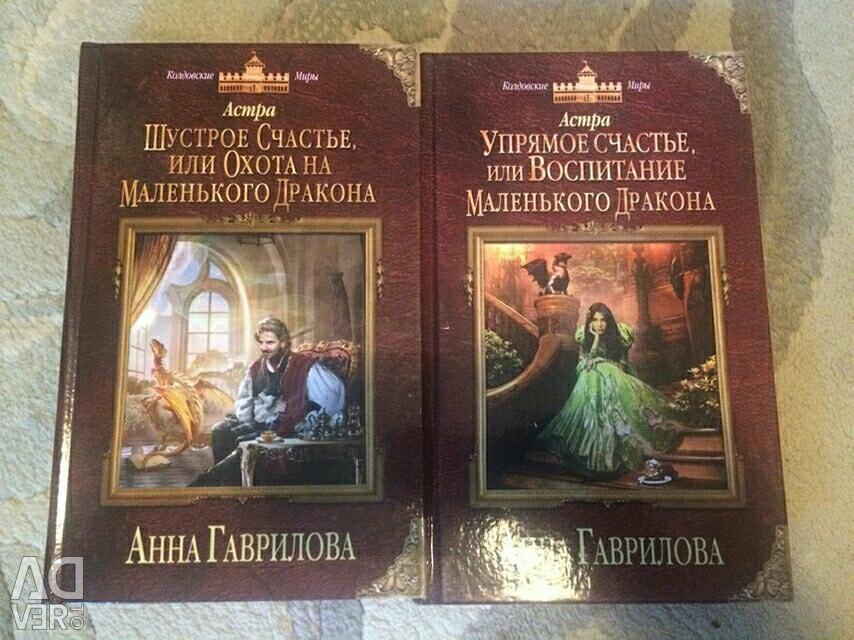 АННА ГАВРИЛОВА АСТРА 2 СКАЧАТЬ БЕСПЛАТНО