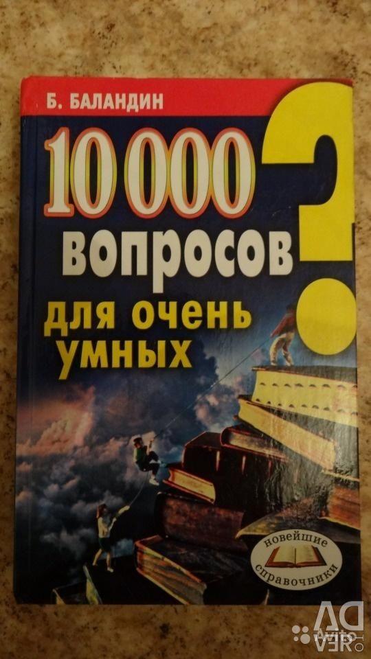 БАЛАНДИН 10000 СКАЧАТЬ БЕСПЛАТНО