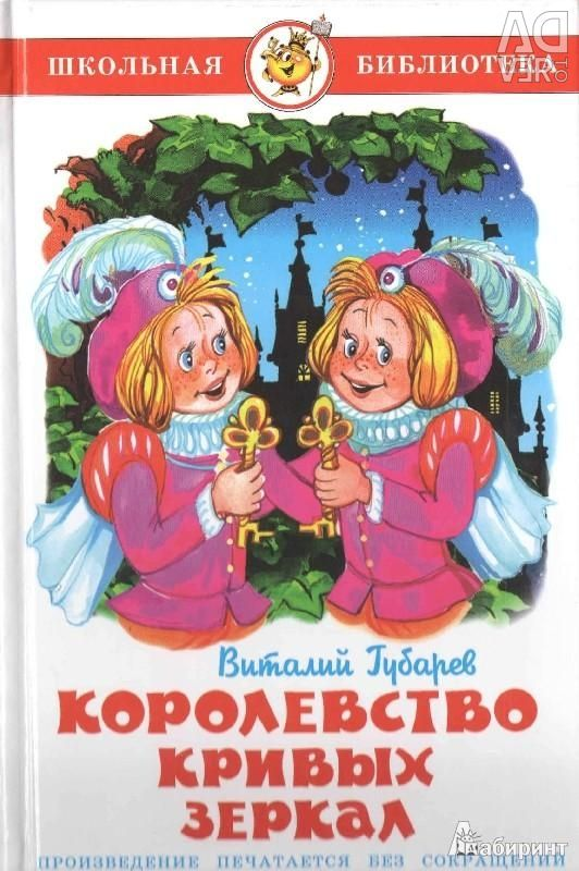 картинки книги королевство кривых зеркал сигареты производят смол