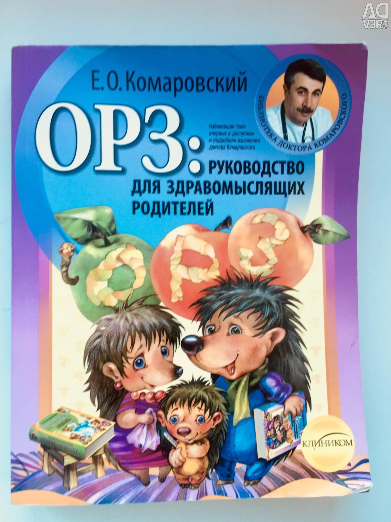 справочник здравомыслящих родителей скачать бесплатно